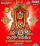 Dwaraka Tirumala (Chinna Tirupati) (Pilg...