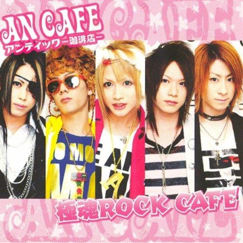 Goku-Tama Rock Cafe (Standard ...