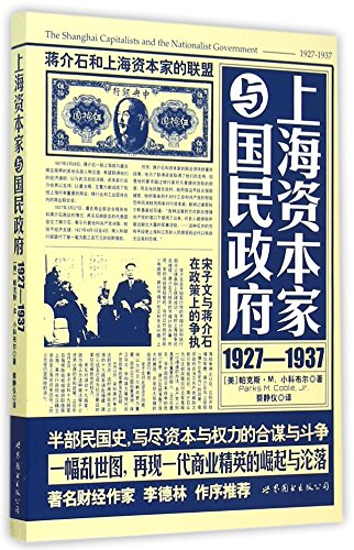 The Shanghai Capitalists and the Nationalist Government, 1927-1937 (Chinese Edition) - Coble Parks