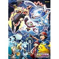 Comparador de precios Ensky Pokemon The Movie: Hoopa & El choque de edades leyenda vs. Leyenda–Puzzle (300piezas) - precios baratos