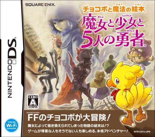 chocobo-to-mahou-no-ehon-majo-to-shoujo-to-5-jin-no-yuusha-japan-import