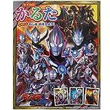 Karuta Ultra Hero (japan import)