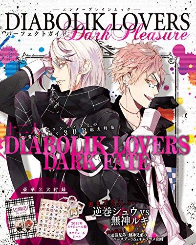 DIABOLIK LOVERS パーフェクトガイド Dark Pleasure (エンターブレインムック)