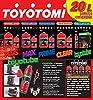 Toyotomi PRIME20L Combustibile Universale, 20 litri