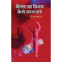 Cancer Par Vijay Kaise Prapta Karen