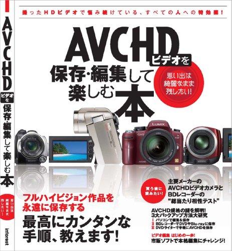 avchd-inforest-mook