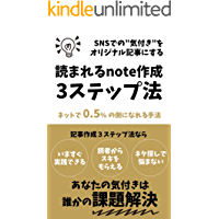 note writting 3 step method: SNS finding to your original article (Japanese Edition)
