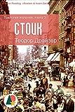 Стоик: Трилогия желания, книга 3 (Реализм и авангард) (Russian Edition)