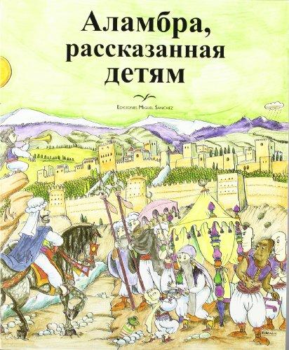 La Alhambra contada a los niños en ruso