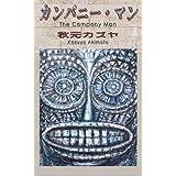 Kanpani Man - The Company Man (Japanese Edition)