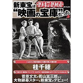 Shintoho wa eiga no hoko datta : Senkyuhyakuyonjunana senkyuhyakurokujuichi.