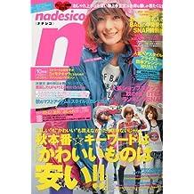 nadesico ( ナデシコ ) 2009年 10月号 [雑誌]