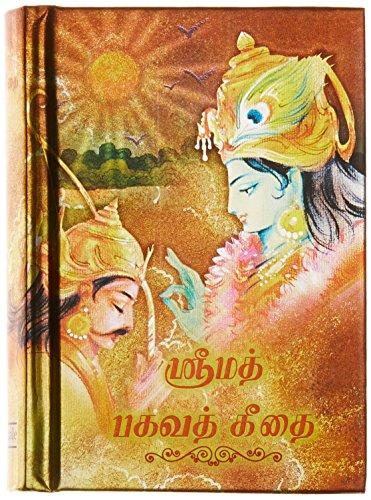 nightingale 8901049069251 vedic premium bhagavad gita tamil a7