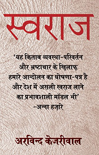 Swaraj  (Hindi)