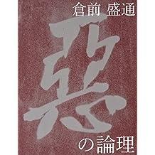 Aku no Ronri: Chiseigaku Towa Danika (Kuramae Morimichi Bunko) (Japanese Edition)