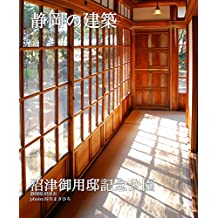 Shizuokano kenchiku ichi numazugoyoutei kinenkouen shizuokanokenchiku001 (Japanese Edition)