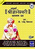 Sampurna Dnyaneshwari Parayan