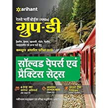 RRB Group D Solved Papers and Practice Sets Hindi 2018