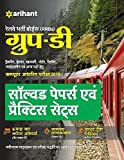 #10: RRB Group D Solved Papers and Practice Sets Hindi 2018