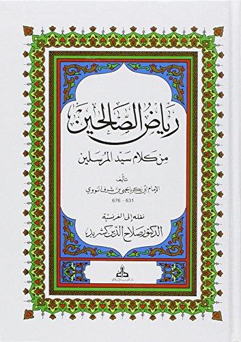 Riyad as-Salihin : Les jardins du vertueux par Muhyiddine An-Nawawî