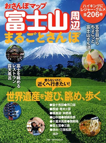 Osanpo mappu fujisan shuhen marugoto sanpo.