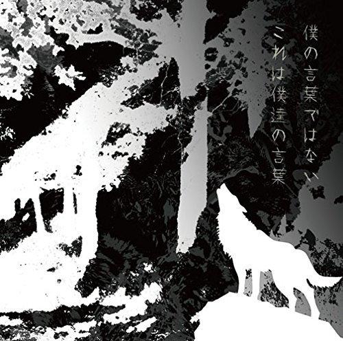 Uverworld - Boku no Kotoba Dewa Nai Kore wa Bokutachi no Kotoba (CD+DVD) [Japan LTD CD] SRCL-8799 by UVERWORLD (2015-05-27)