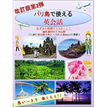 Amazing Bali Travelling Book  Bring this book to travel: Amazing Bali Travelling Book  Bring this book to travel (Japanese Edition)