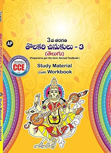 AP-3rd-Class-Telugu-(Tolakari-chinukulu-3)-2017