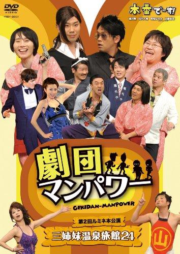 Preisvergleich Produktbild Dai 2 Kai Lumine Honkoen 3 Shi [DVD-AUDIO]