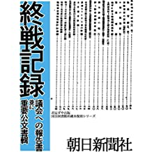 ShusenKiroku Gikai heno Houkokusho narabini JuyoKoubunshoShu (Japanese Edition)