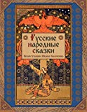 Russian Folk Tales (Illustrated)