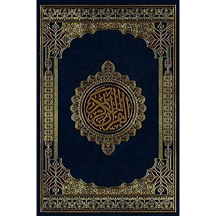Saint Coran (arabe seul) papier crème 17x24
