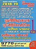 SSC JE & other JE Exam Electrical Solved Papers