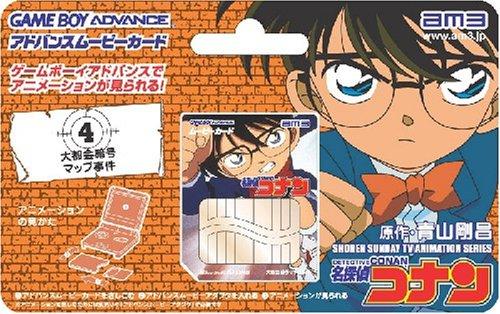 "Movie Cards single item, ""Detective Conan - big city crypto map Incident"" (japan import)"