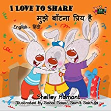 I Love to Share (English Hindi Bilingual Collection) (English Edition)