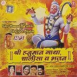 Shree Hanuman Gatha; Chalisa and Bhajan