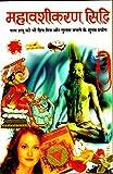 Mahaa Vashikaran Siddhi