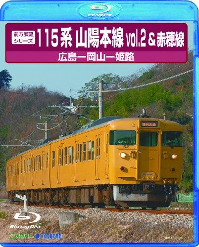 special-interest-zenpo-tenbo-series-115-kei-sanyo-honsen-2-akosen-hiroshima-okayama-himeji-japan-bd-