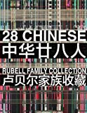 28 Chinese: Rubell Family Collection by Ai Weiwei (2014-04-30)