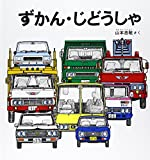 Book of Cars :JAPANESE