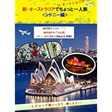New Alone Traveling Sidney in Australia: New Alone Traveling Sidney in Australia (Travel English) (Japanese Edition)