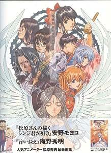 Hidenori Matsubara Illustration Works (Oh! My Goddess, Sakura Wars, Neon Genesis Evangelion Artbook)