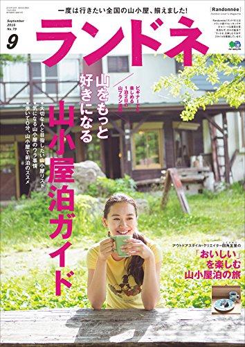 ランドネ 2016年9月号 No.79[雑誌] (Japanese Edition)