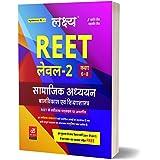 Lakshya REET Level 2 (6-8) Samajik adhyan Child Development and Pedagogy Last year question paper free
