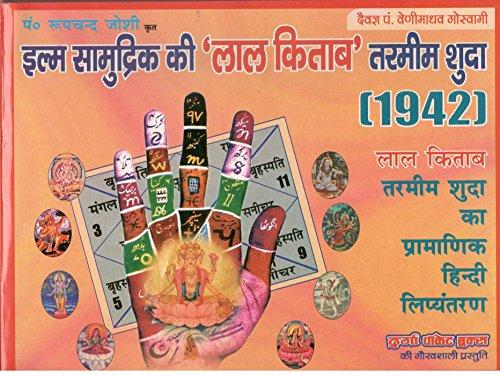 Ilam Samudrik ki Lal Kitab Tarmim Shuda 1942 in Hindi'