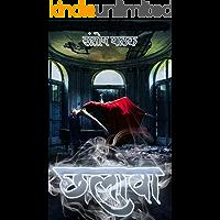 CHHALAWA (VIRAT RANA Book 1) (Hindi Edition)