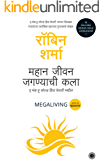 Megaliving: 30 Days to a Perfect Life (Marathi) (Marathi Edition)