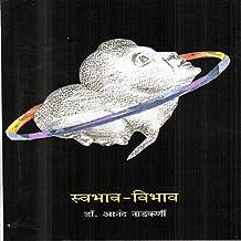 Svabhav Vibhav - Marathi