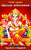 #8: Vetri Arulum Vinayagar Slogangal: வெற்றி அருளும் விநாயகர் ஸ்லோகங்கள் (Tamil Edition)