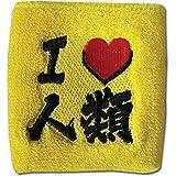 Cinta para el sudor)–no juego no vida–nuevo I Love humanos Kanji de juguetes con licencia ge64780
